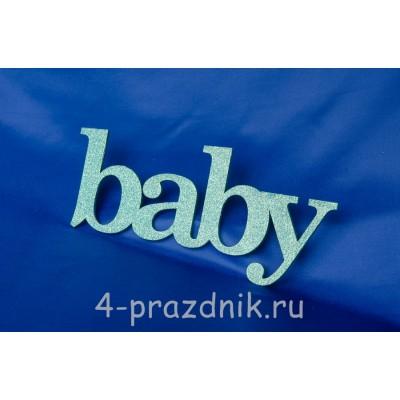 Декоративное слово baby бирюза 1945-bir оптом