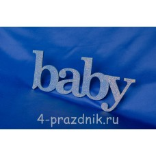 Декоративное слово baby блеск 1945-bl