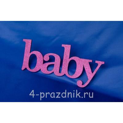 Декоративное слово baby фуксия 1945-fuk оптом