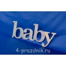 Декоративное слово baby голубое 1945-gol