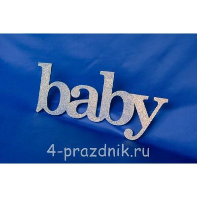 Декоративное слово baby голубое 1945-gol оптом