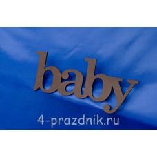 Декоративное слово baby коричневое 1945-kor