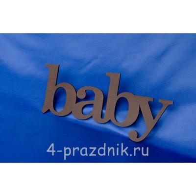 Декоративное слово baby коричневое 1945-kor оптом