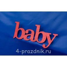 Декоративное слово baby красное 1945-kr