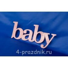 Декоративное слово baby розовое 1945-roz