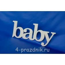 Декоративное слово baby серебро 1945-ser