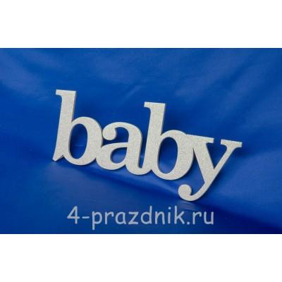 Декоративное слово baby серебро 1945-ser оптом