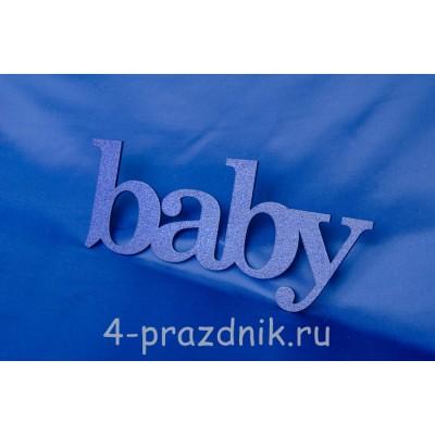 Декоративное слово baby синее 1945-sin оптом