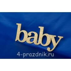 Декоративное слово baby золотое 1945-zol