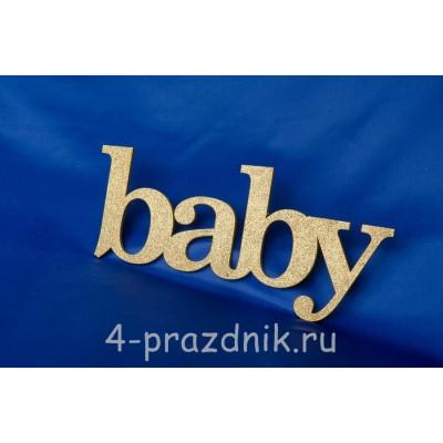 Декоративное слово baby золотое 1945-zol оптом