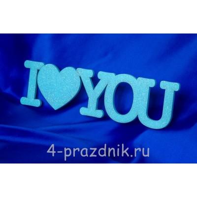 Декоративная надпись I LOVE YOU, белый блеск 1946-bbl оптом