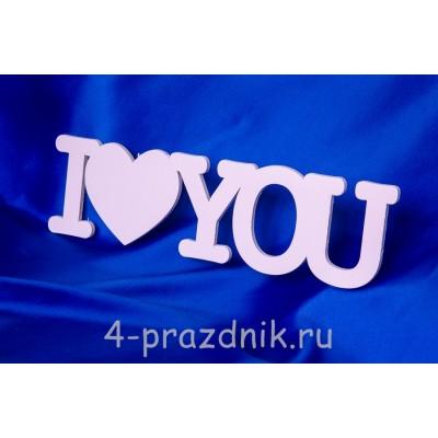 Декоративная надпись I LOVE YOU, белая 1946-bel оптом