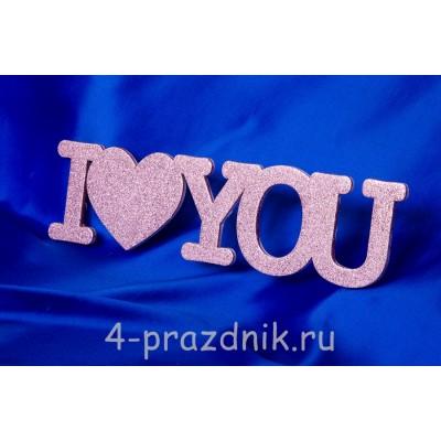 Декоративная надпись I LOVE YOU, розовый блеск 1946-rb оптом
