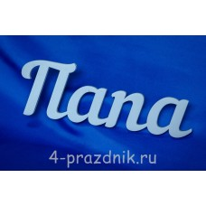 Декоративное слово Папа №1 голубое 2260-gol