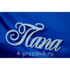 Декоративное слово Папа №2 вензель, голубое 2261-gol