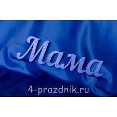 Декоративное слово Мама №1 синее 2263-sin