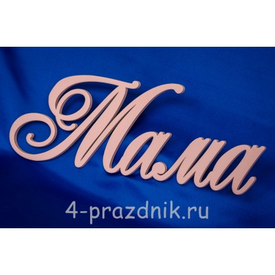 Декоративное слово Мама №2 вензель, розовое 2264-roz оптом