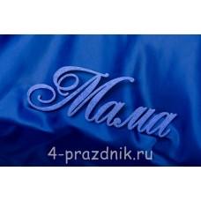 Декоративное слово Мама №2 вензель, синее 2264-sin