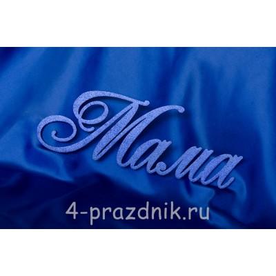 Декоративное слово Мама №2 вензель, синее 2264-sin оптом