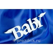 Декоративное слово Baby с крыльями, белое 2265-bel