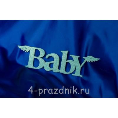 Декоративное слово Baby с крыльями, бирюза блеск 2265-birbl оптом