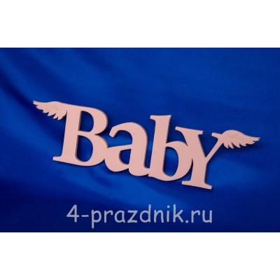 Декоративное слово Baby с крыльями, розовое 2265-roz оптом
