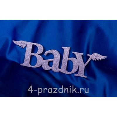 Декоративное слово Baby с крыльями, сиреневый блеск 2265-sirbl оптом