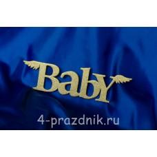 Декоративное слово Baby с крыльями, золотое 2265-zol