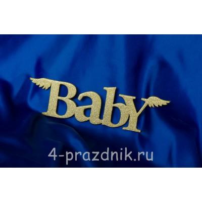 Декоративное слово Baby с крыльями, золотое 2265-zol оптом