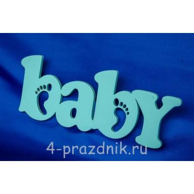 Декоративное слово Baby с ножками, бирюза 2266-bir оптом