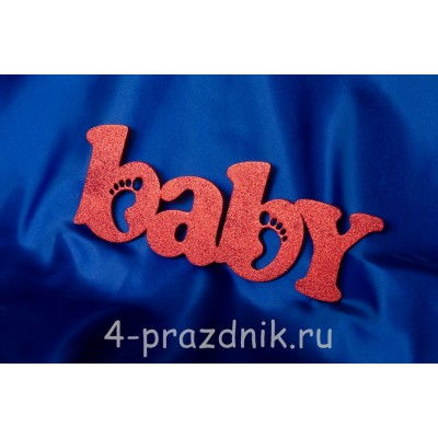 Декоративное слово Baby с ножками, красное 2266-kr оптом