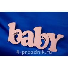 Декоративное слово Baby с ножками, розовое 2266-roz