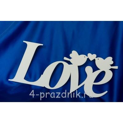 Декоративное слово Love с птичками, белое 2276-bel оптом