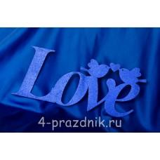 Декоративное слово Love с птичками, синее 2276-sin