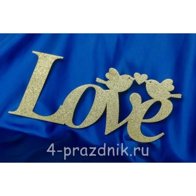 Декоративное слово Love с птичками, золотое 2276-zol оптом