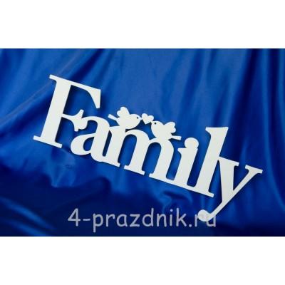 Декоративное слово Family с птичками 2283 оптом