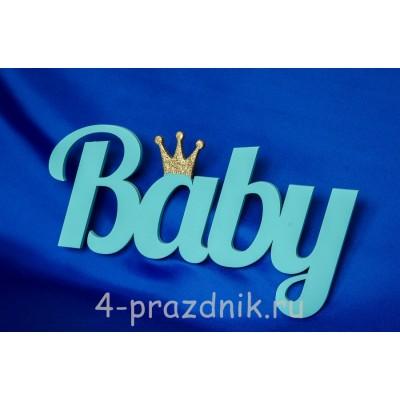 Декоративное слово Babyс короной, бирюза  2306-bir оптом