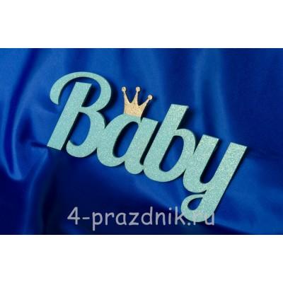 Декоративное слово Babyс короной, бирюза блеск 2306-birbl оптом