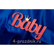 Декоративное слово Babyс короной, красное 2306-kr