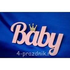 Декоративное слово Babyс короной, розовое 2306-roz