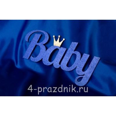 Декоративное слово Babyс короной, синее 2306-sin оптом