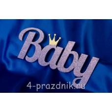 Декоративное слово Babyс короной, сирень 2306-sir