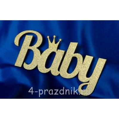 Декоративное слово Babyс короной, золотое 2306-zol оптом