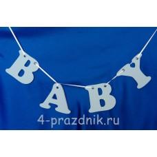 Декоративные буквы BABY голубые 2327-g