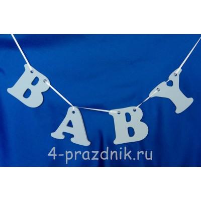 Декоративные буквы BABY голубые 2327-g оптом