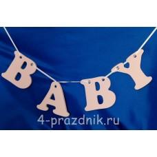 Декоративные буквы BABY розовые 2327-roz