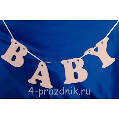 Декоративные буквы BABY розовые 2327-roz оптом