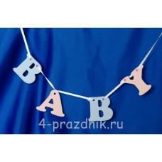 Декоративные буквы BABY розово-голубые 2327-rozg