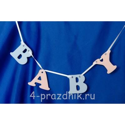 Декоративные буквы BABY розово-голубые 2327-rozg оптом