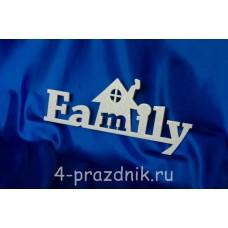 Деревянное слово Family в виде домика, белое 2343-bel